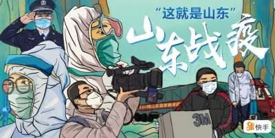 """这就是山东丨短视频成战""""疫""""传播新阵地 山东援鄂医疗队在快手获亿万点赞"""