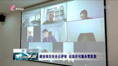 邹城:建设项目安全云评审 应急许可服务零距离