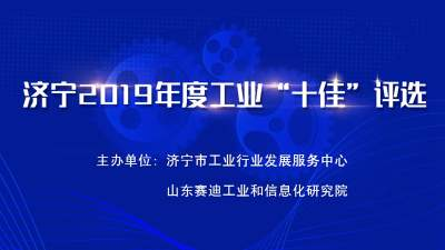 """快来申报!济宁2019年度工业""""十佳""""评选启动"""