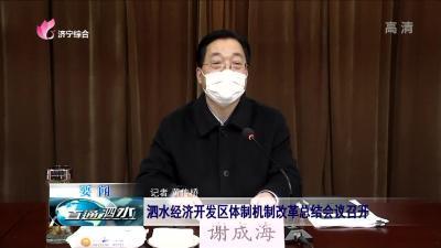 泗水:泗水经济开发区体制机制改革总结会议召开