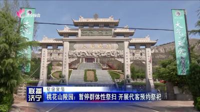 桃花山陵园:暂停群体性祭扫 开展代客预约祭祀