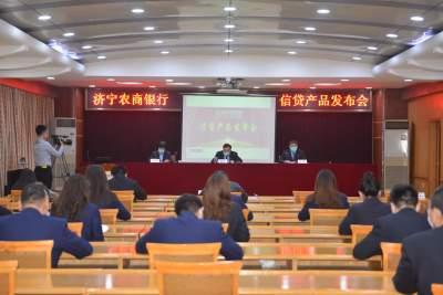济宁农商银行  积极创新信贷产品 提供优质金融服务