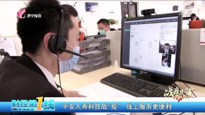 """平安人寿科技战""""疫"""" 线上服务更便利"""