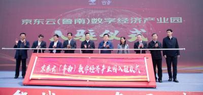 京東云(魯南)數字經濟產業園正式入駐鄒城
