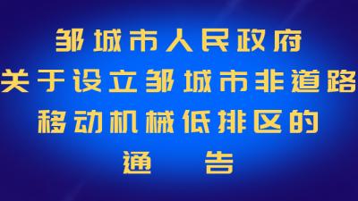 通告|6月1日起鄒城設立非道路移動機械低排區