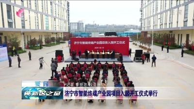 高新区:济宁市智能终端产业园项目入园开工仪式举行
