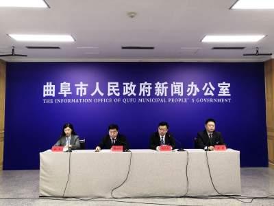 曲阜經濟開發區體制機制改革新聞發布會舉行