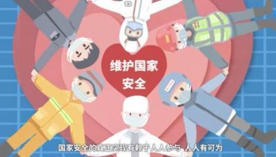 动画|4.15全民国家安全教育日:国家安全,就在你我身边