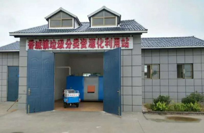鄒城建成30座生活垃圾分類資源化處理站