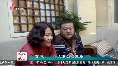 闫虹访谈 | 一个人的公交线路、最美社区拄拐书记