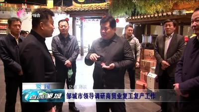 邹城市领导调研商贸业复工复产工作