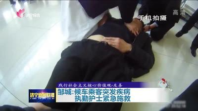邹城:候车乘客突发疾病 执勤护士紧急施救