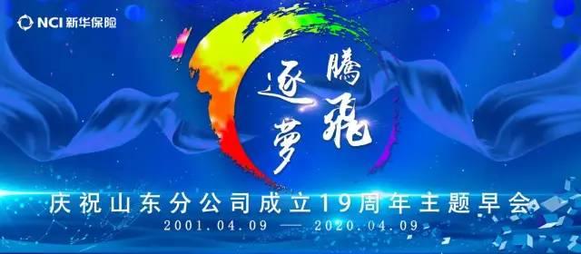 新华保险山东分公司迎来十九周年司庆