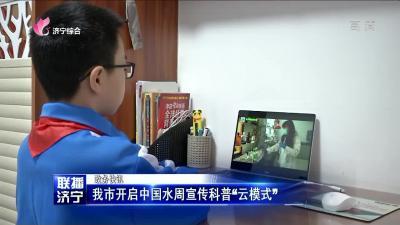 """我市开启中国水周宣传科普""""云模式"""""""