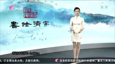 书法济宁—20200419