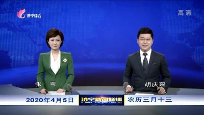 济宁新闻联播-20200405