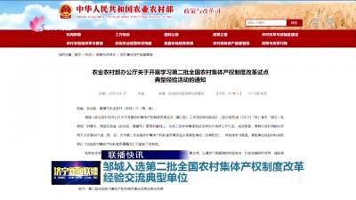 鄒城入選第二批全國農村集體產權制度改革經驗交流典型單位