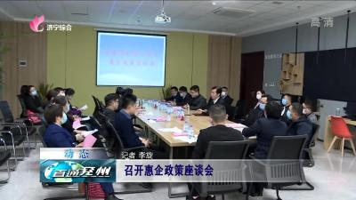 兖州:召开惠企政策座谈会