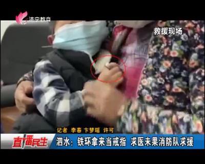 泗水:鐵環拿來當戒指 求醫未果消防隊求援