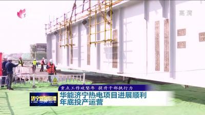 華能濟寧熱電項目進展順利年底投產運營
