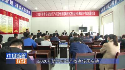 2020年济宁知识产权宣传周启动