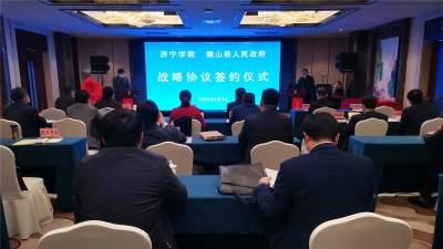 济宁学院与微山县人民政府战略协议签约仪式举行