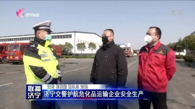 济宁交警护航危化品运输企业安全生产