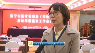 问政追踪 济宁市医疗保障局连夜召开会议 第一时间整改落实