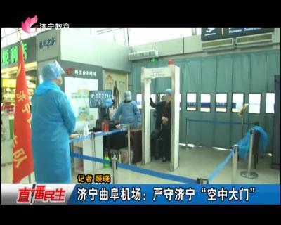"""济宁曲阜机场:严守济宁""""空中大门"""""""