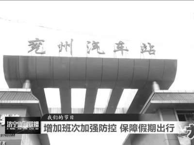 济宁各地增加班次应对假期出行高峰 保障假期出行