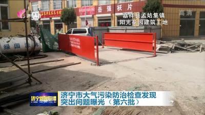 曝光臺|濟寧市大氣污染防治檢查發現突出問題曝光(第六批)
