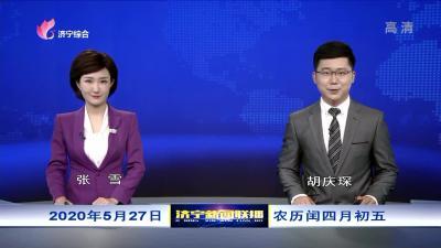 濟寧新聞聯播_20200527