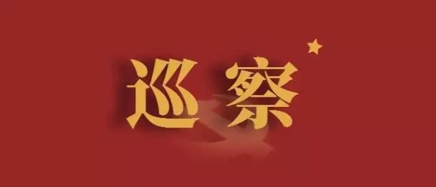 十三届济宁市委第九轮巡察工作启动 组建10个巡察组