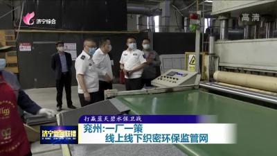 兖州:一厂一策 线上线下织密环保监管网