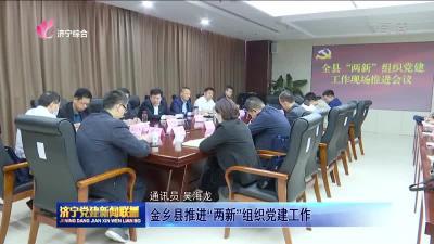 """金乡县推进""""两新""""组织党建工作"""