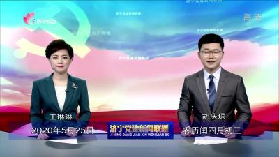 濟寧黨建新聞聯播-20200525