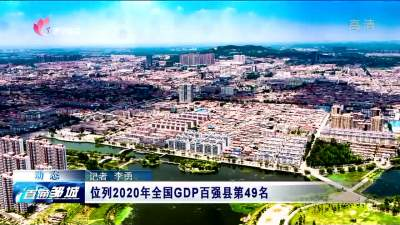 鄒城市位列2020年全國GDP百強縣第49名