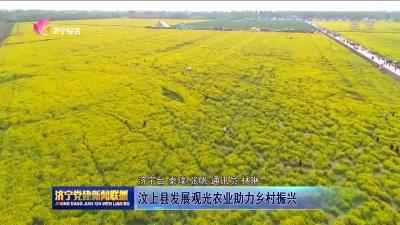 汶上縣發展觀光農業助力鄉村振興