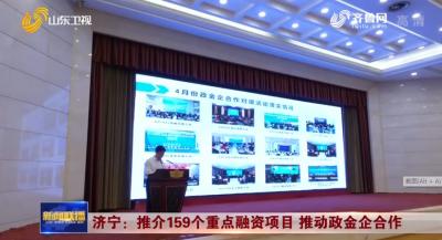 推介159个重点融资项目 济宁市推动政金企合作