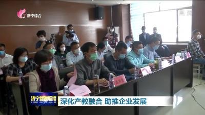 济宁市民营企业人力资源培养基地揭牌 推动产教融合发展