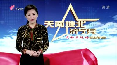 《天南地北济宁兵》——冯昌江