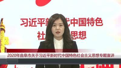 曲阜舉辦習近平新時代中國特色社會主義思想專題宣講