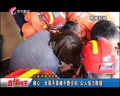揪心!女孩手掌被卡跑步机 众人接力救援