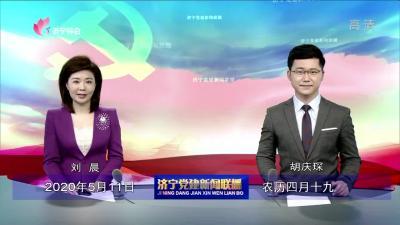 济宁党建新闻联播-20200511
