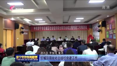 任城區強化社會組織黨建工作