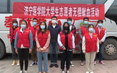 疫情防控当先锋 济宁大学生志愿者无偿献血