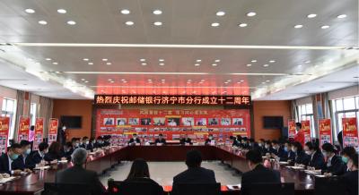 邮储银行济宁市分行召开2020年青年员工座谈会