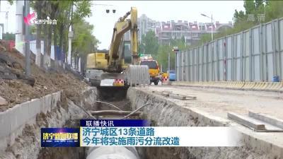 好消息!济宁13条道路将实施雨污分流改造