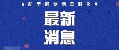 2020年5月14日0時至24時山東省新型冠狀病毒肺炎疫情情況