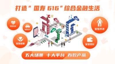 """中国人寿616客户节正式启动 打造""""综合金融生活"""""""
